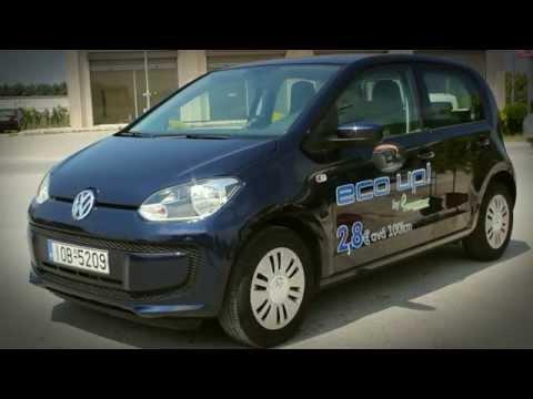 ΔΟΚΙΜΗ ΤΟΥ VW ECO-UP ΣΤΟ ΕΝ ΚΙΝΗΣΕΙ