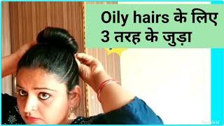 Bun||जुड़ा 3 तरह के ||oily hairs bun||देखे stylish वो भी तेल लागए हुए बालों के साथ||