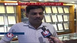 Gold Rates To Go High | People In Concern With Gold Prices