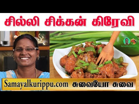 Chilli Chicken Gravy Recipe in Tamil | How to make Chilli Chicken in Tamil | சில்லி சிக்கன்