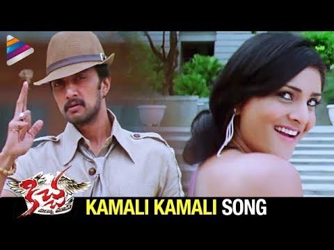 Kiccha Movie Songs - Kamali Kamali Song - Kiccha Sudeep, Ramya, Srinath video