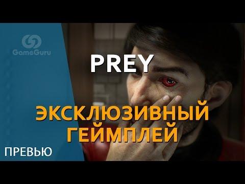 Prey. Эксклюзивный геймплей #ПРЕВЬЮ