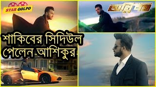 অপারেশন অগ্নীপথ শুরু হচ্ছে | Shakib Khan New Movie Operation Agneepath