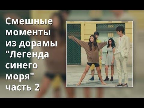 """Смешные моменты из дорамы """"Легенда синего моря"""" часть 2"""