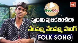 Folk Singer Jai Ram Sings Nelamma Nelamma Song | Telugu Folk Songs 2018
