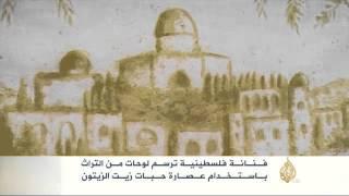 اللوحات من خلال الزيتون لتجسيد النضال الفلسطيني