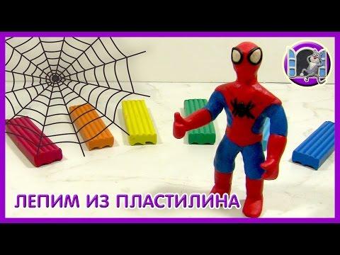 ЧЕЛОВЕК ПАУК ПИТЕР ПАРКЕР СУПЕРГЕРОЙ ИЗ ПЛАСТИЛИНА | DIY Spider-man Peter Parker from clay