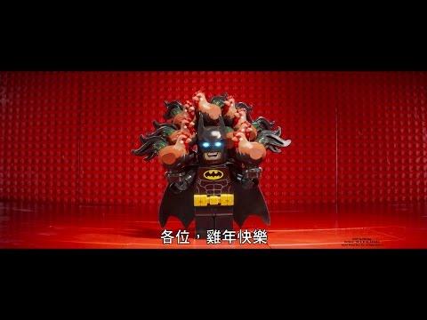 樂高蝙蝠俠電影 - 趣味:祝大家新雞好運到!