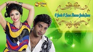 O Jadu O Sona Korecho Jadu Tona | Prem Prem Paglami | HD Movie Song | Bappi & Achol | CD Vision