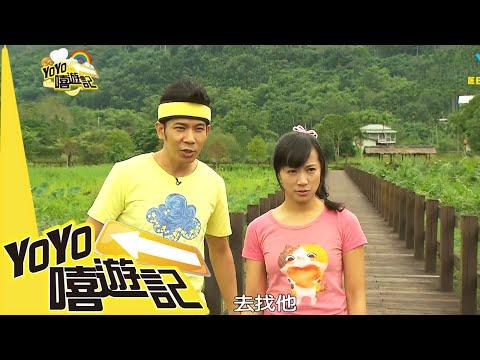 台灣-YOYO嘻遊記S12-EP 006 冒險奇招 花蓮玩透透 !香蕉 彩虹!