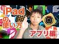 iPadアプリをたくさん紹介 僕のiPadの使い方 アプリ編