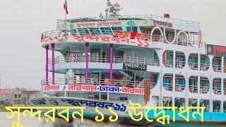 Sundarbans 11 in the new form form Sunderbon 7, দোয়া মুনাজাত নতুন রুপে আসা সুন্দরবন ১১ এর