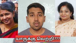 Who will win in thoothukkudi   Kanimozhi vs Tamilisai   தூத்துக்குடியில் வெற்றி யாருக்கு?