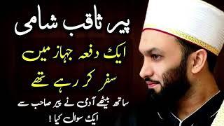 download lagu Pir Saqib Shaami Sy Aik Aadmi Ny Sawal Pocha gratis