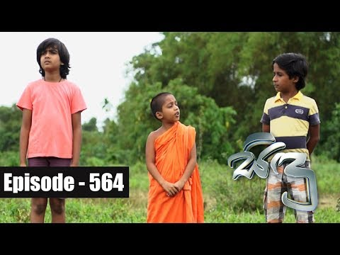 Sidu | Episode 564 04th October 2018