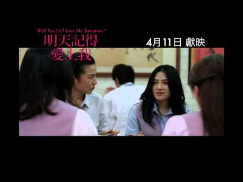 明天記得愛上我 (Will You Still Love Me Tomorrow?)電影預告