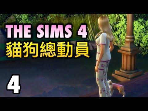 The Sims 4 模擬市民4: 貓狗總動員 - 第 4 集 - 帶狗狗去散步
