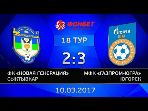 18 тур. Новая генерация - Газпром-ЮГРА. 2:3. Первый матч