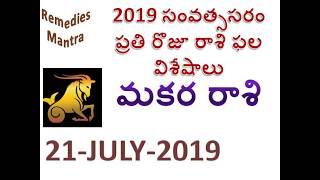 Makara Rasi Today Rasi Phalalu   21 July 2019   Daily Horoscope in Telugu