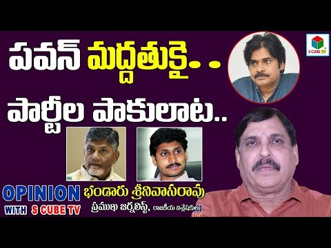 పవన్ మద్దతుకై పార్టీ ల పాకులాట- Bhandaru Comments On Political Parties | TDP | Janasena | YCP