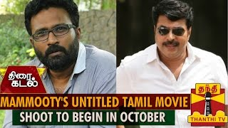 Mammootty's Untitled Tamil Movie Shoot To Begin In October