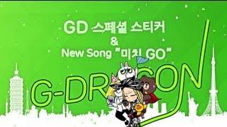 G-DRAGON - '미치GO' LINE 에서만 단독공개!