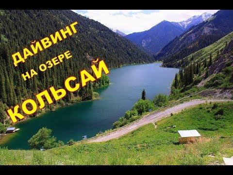 Озеро Кольсай. Казахстан.