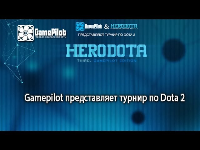 Трансляция: Турнир Herodota. Third. GamePilot edition