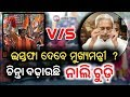 BJP Mahila Morcha slams CM Naveen Patnaik- ଚୁଡ଼ି ପିନ୍ଧାଇବା ଜିଦ୍ ରେ ମହିଳା ମୋର୍ଚ୍ଚା-PPL News Odia