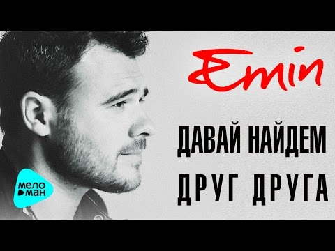 EMIN - Давай найдем друг друга (Official Audio 2016)