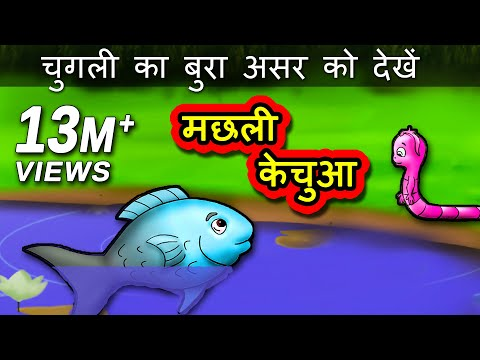 Machli aur Kechuva - Hindi Story for Children | Panchatantra Kahaniya | Moral Short Stories for Kids