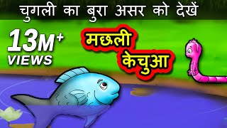 Download Machli aur Kechuva - Hindi Story for Children | Panchatantra Kahaniya | Moral Short Stories for Kids 3Gp Mp4