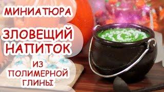 ЗЛОВЕЩИЙ НАПИТОК ◆ МИНИАТЮРА #23 ◆ Polymer clay Miniature Tutorial ◆ Анна Оськина