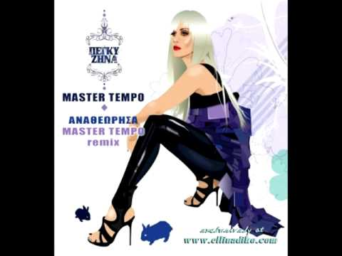 MASTER TEMPO vs Pegky Zina - Anatheorisa (MASTER TEMPO official remix)
