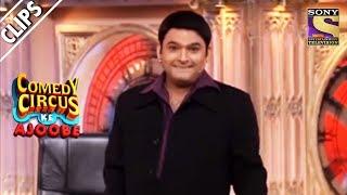 Detective Kapil Mocks Vipul Shah | Comedy Circus Ke Ajoobe