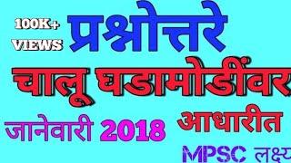 जानेवारी २०१८ च्या महत्वाच्या चालुघडामोडी: प्रश्नोत्तरे ||for mpsc psi sti asst talathi exams||