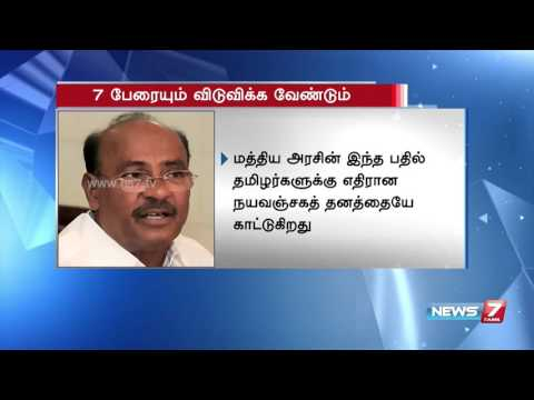 Ramadoss urges Centre to release Rajiv Gandhi assasination convicts | News7 Tamil