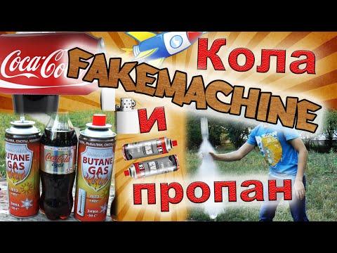 FakeMachine фейк или нет - КОЛА И ПРОПАН