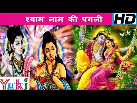 Latest Krishna Bhajan | Shyam Naam Ki Pagli | Khatu Shyam Bhajan...