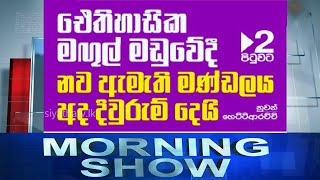 Siyatha Morning Show | 12 .08.2020