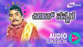 Kirik Nan Maga | Matthina Malla Dheerendra Gopal | New Comedy Drama Kannada