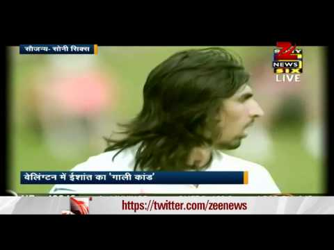 Ishant Sharma abuses Zaheer Khan on the field