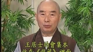 Thái Thượng Cảm Ứng Thiên, tập 15 - Pháp Sư Tịnh Không