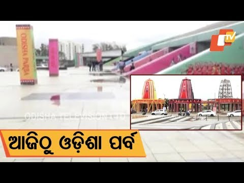 Two days Odisha Parba in Surat to  begin today
