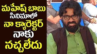 Actor Rahul Ramakrishna Comment On His character in Bharath Anu Nenu | Pichak Song | Filmylooks