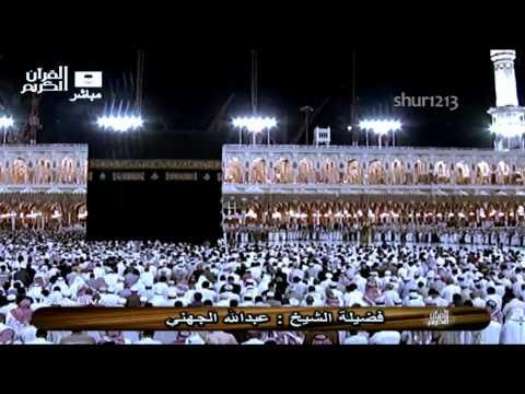 Abdullah Al Juhani   Makkah Fajr Surah Tahreem video