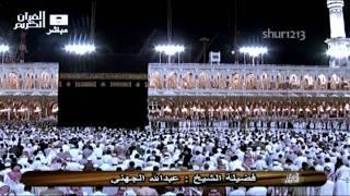 Abdullah Al Juhani | Makkah Fajr Surah Tahreem