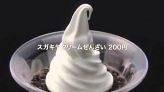 Spot Japonés Postre Bebida Azuki y Sésamo Negro