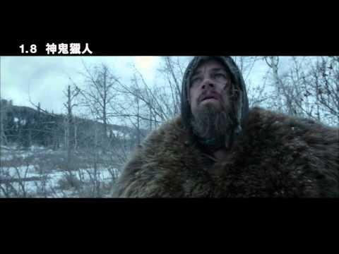 神鬼獵人 - 花絮:生存冒險篇