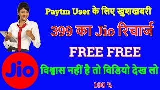 Rs.399 Jio Recharge Free ! New paytm Promocode लूट लो सभी लोग ! Date-March/2019